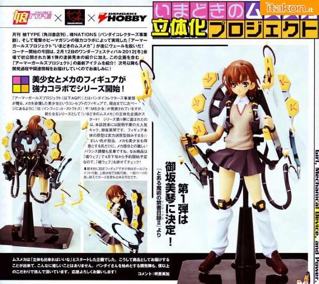 Armor Girls Project Misaka Mikoto BANDAI