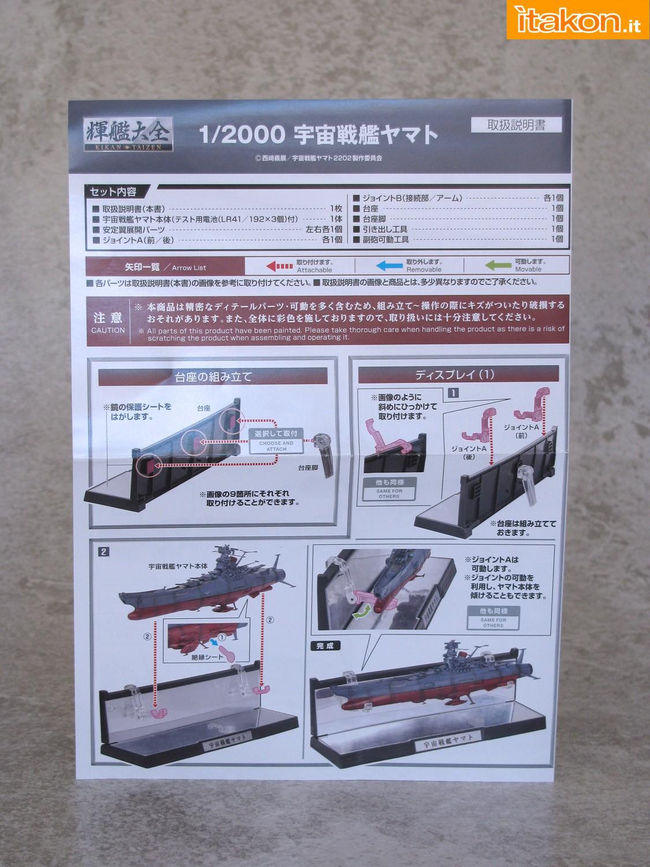 Link a 004 Space Battleship Yamato Bandai recensione