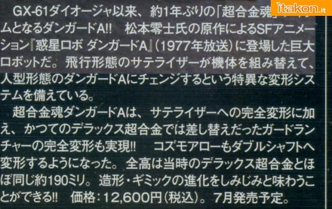 Link a Bandai GX-62 Danguard Ace  (2)