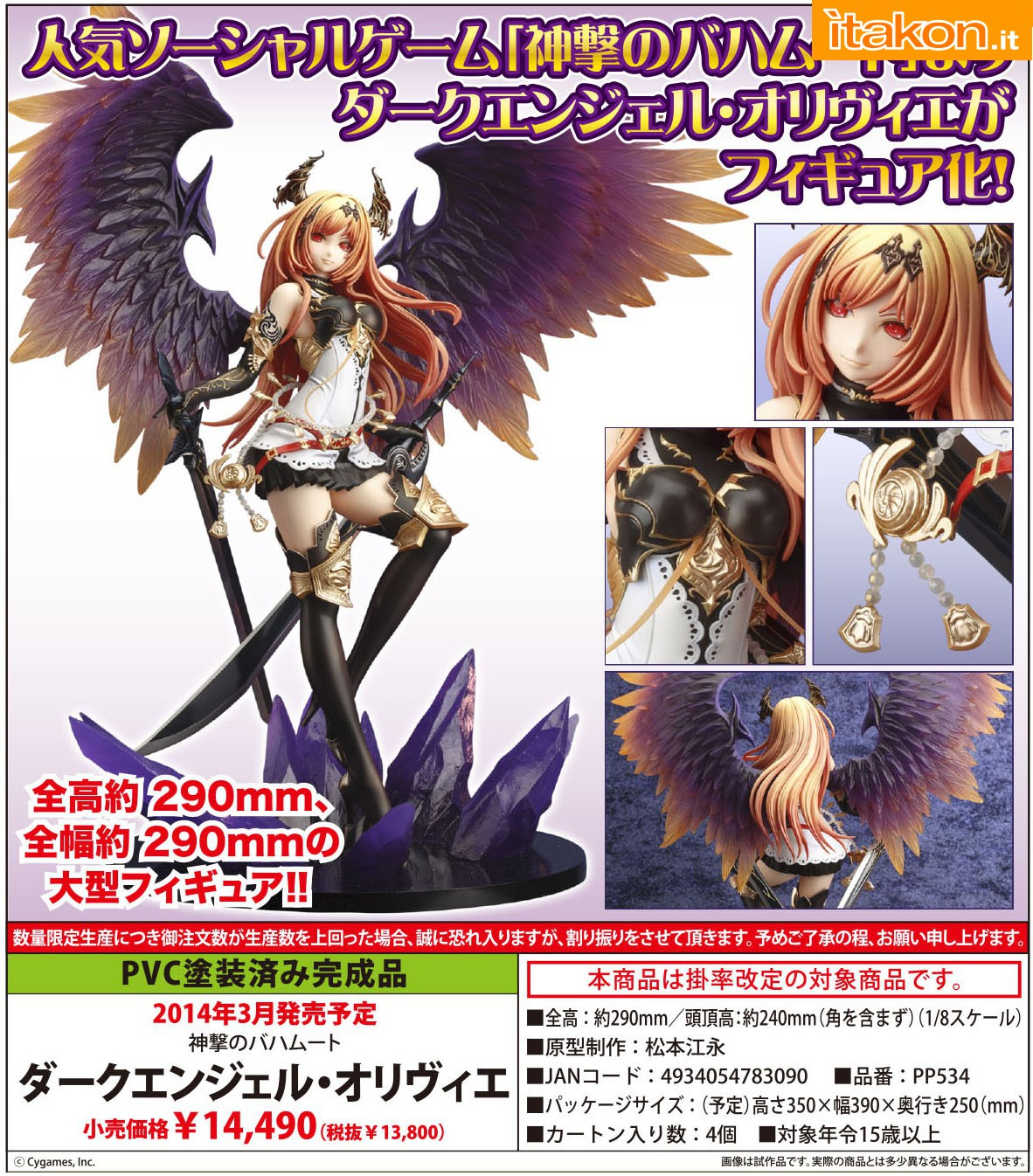 Link a AntiBootleg – Dark Angel Olivia – Shingeki no Bahamut – Kotobukiya 19