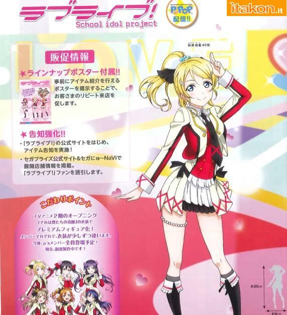 Link a sega – furyu – gennaio 2015 – 6