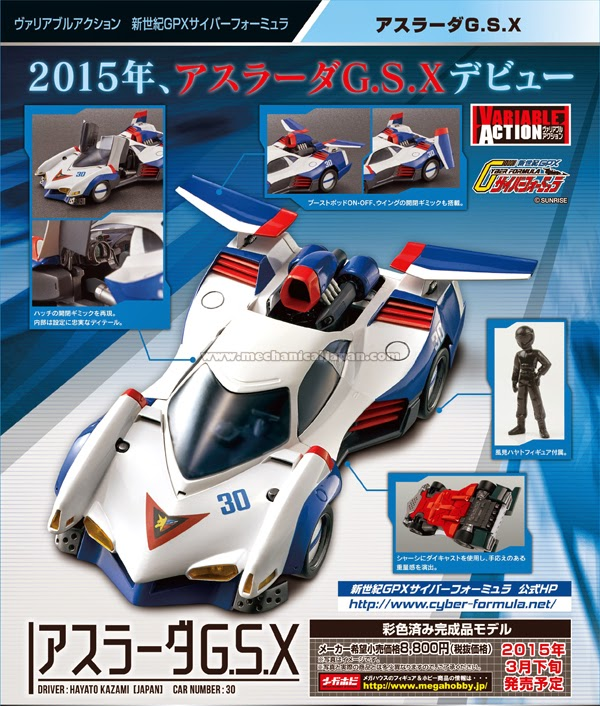 Link a Future GPX Cyber Formula – Asurada G.S.X Variable Action (MegaHouse)