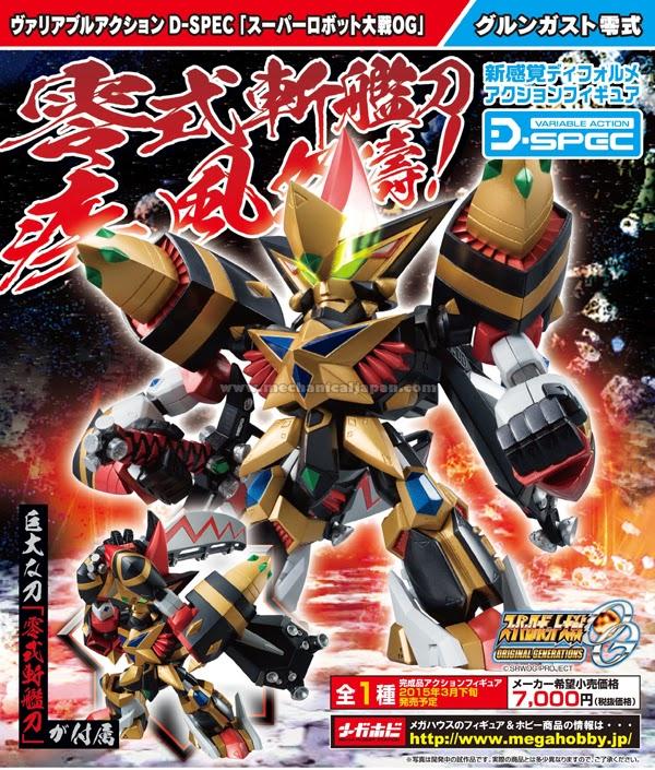 Link a Super Robot Taisen Original Generation – Grungust Type-0 Variable Action d spec (MegaHouse)