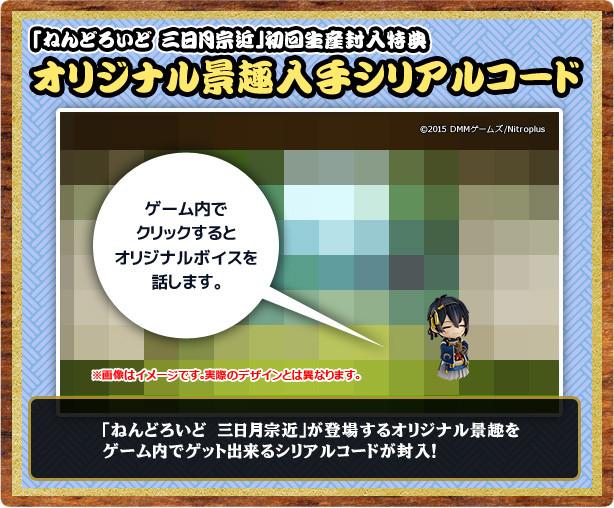 Link a Mikazuki Munechika – Touken Ranbu – Nendoroid GSC preorder 07