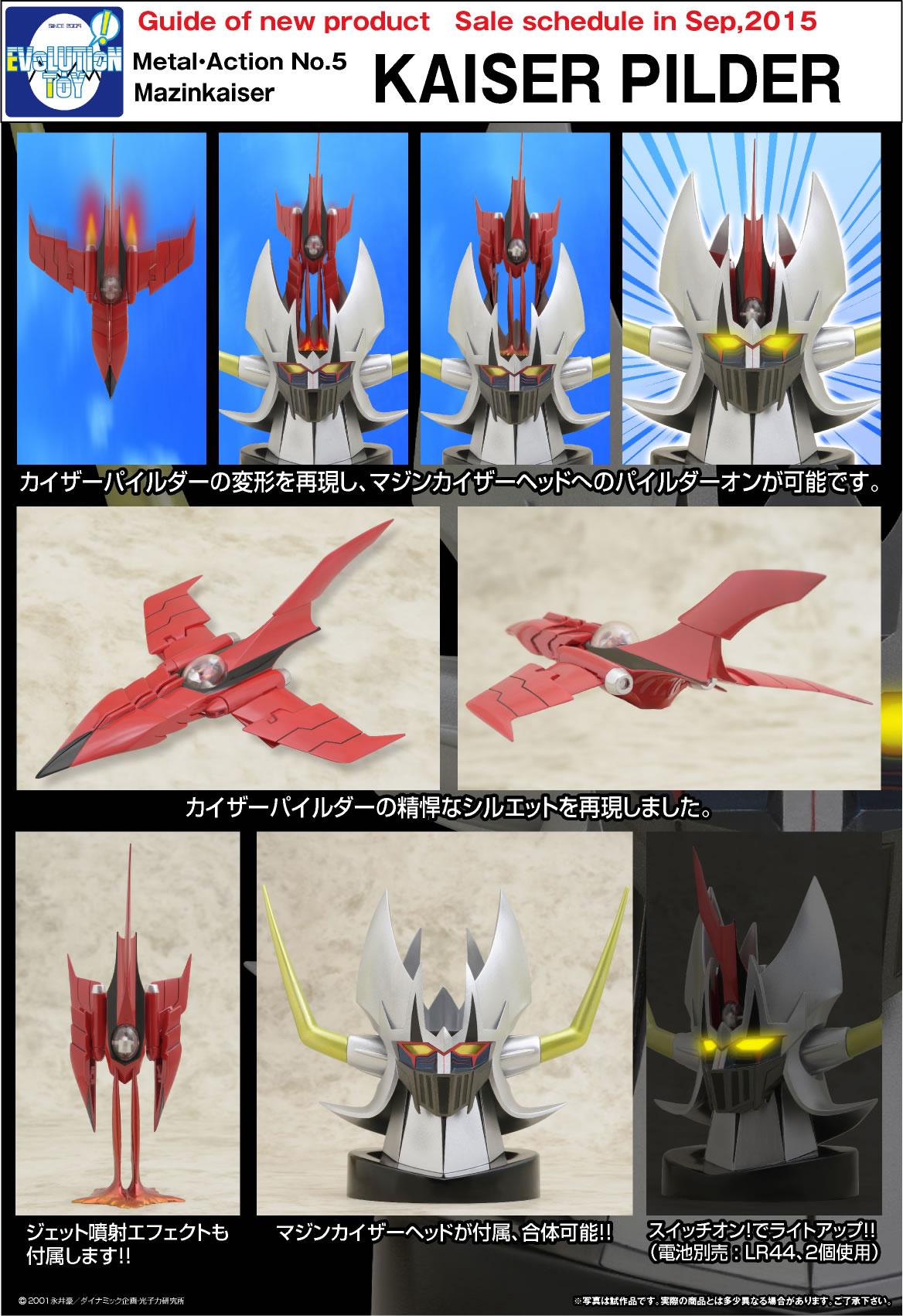 Link a Evolution Toy  Mazinkaiser KAISER (2)