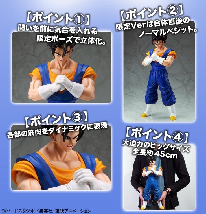 Link a Vegetto Gigantic Series – Dragon Ball – X-Plus pics 08