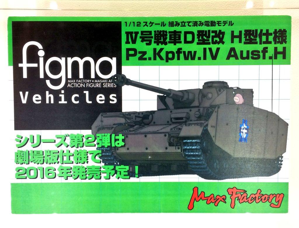 Link a figma Veichles Panzer IV Ausf H Girls und Panzer pics 08