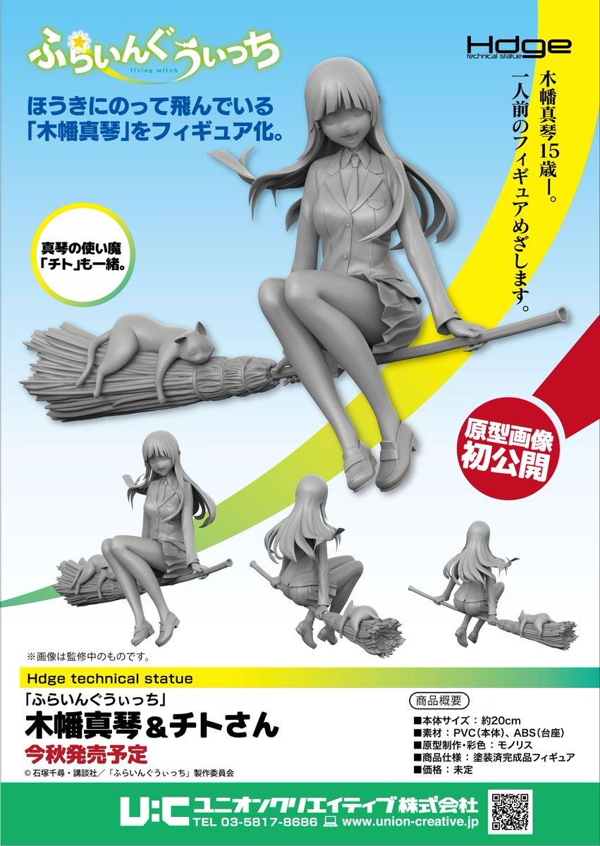 Link a flying wotch – kowato – chito – proto – 1