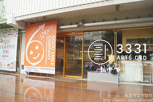 Link a GSC 15 Event Akihabara 01