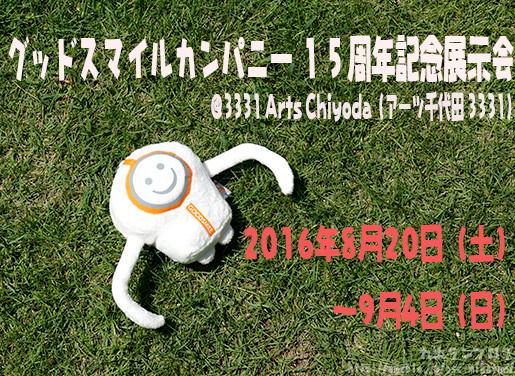 Link a GSC 15 Event Akihabara 28