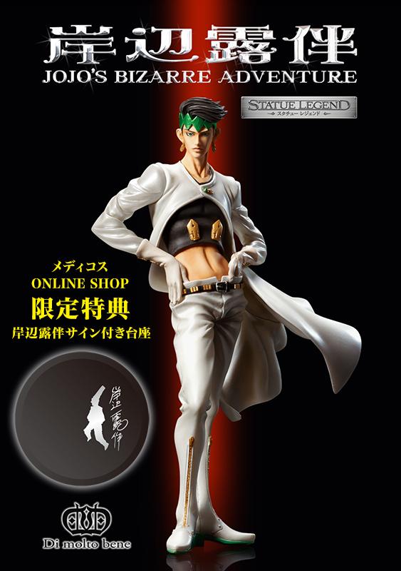 Link a rohan-statue-legend-di-molto-b-pre-4
