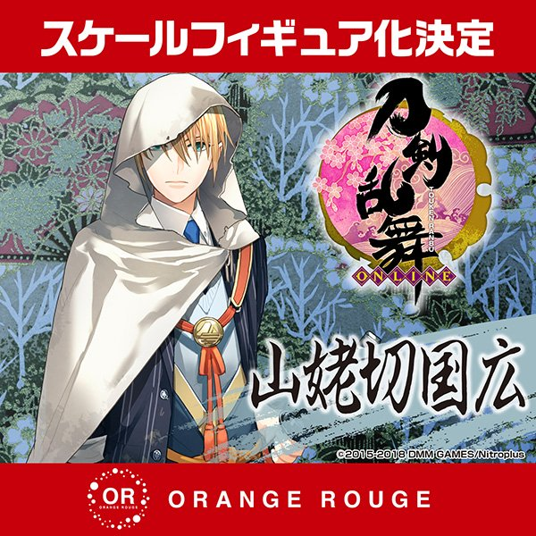 Link a GSC Official 101 Yamanbagiri Kunihiro OR