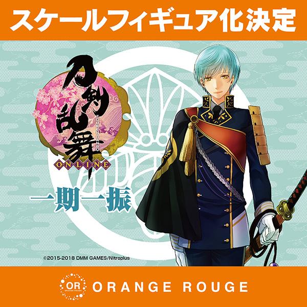 Link a GSC Official 107 Ichigo Hitofuri OR