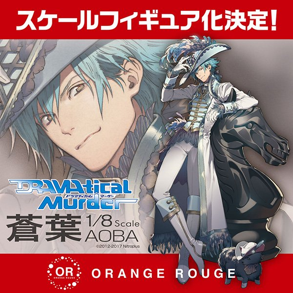 Link a GSC Official 137 Aoba DRAMAtical Murder OR