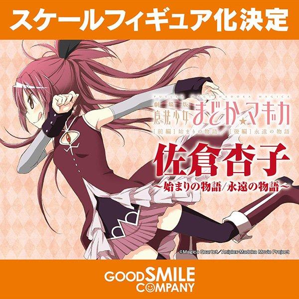 Link a GSC Official 89 Kyouko Sakura GSC