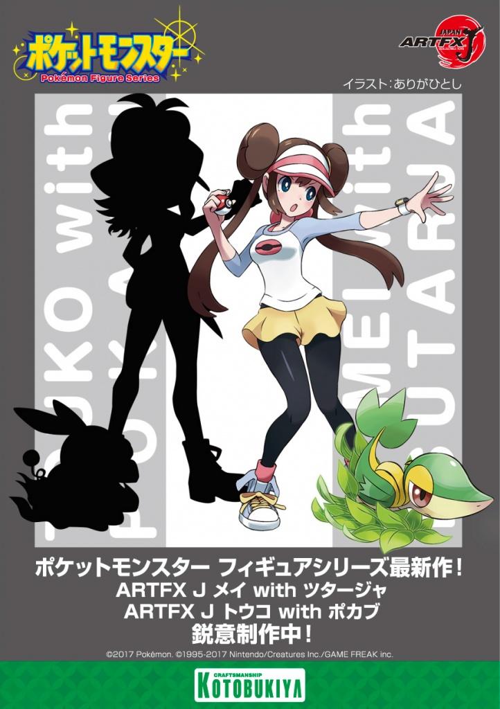 Link a Kotobukiya – AnimeJapan 2017 – teaser – 3