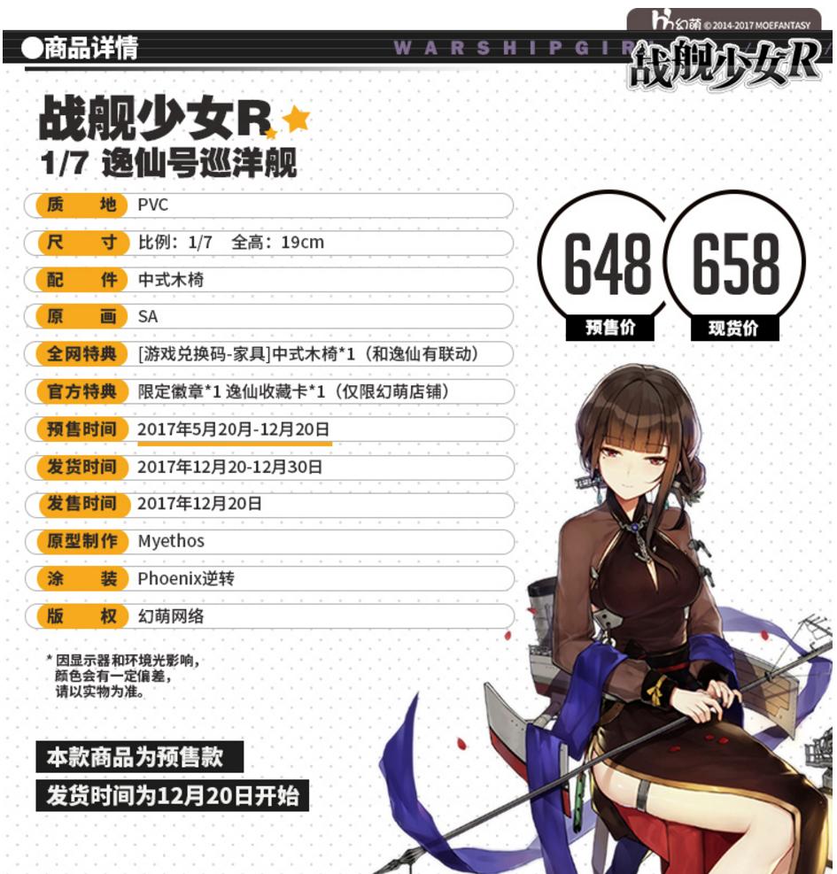 Link a Myethos YixianR Battleship Girl pics 12
