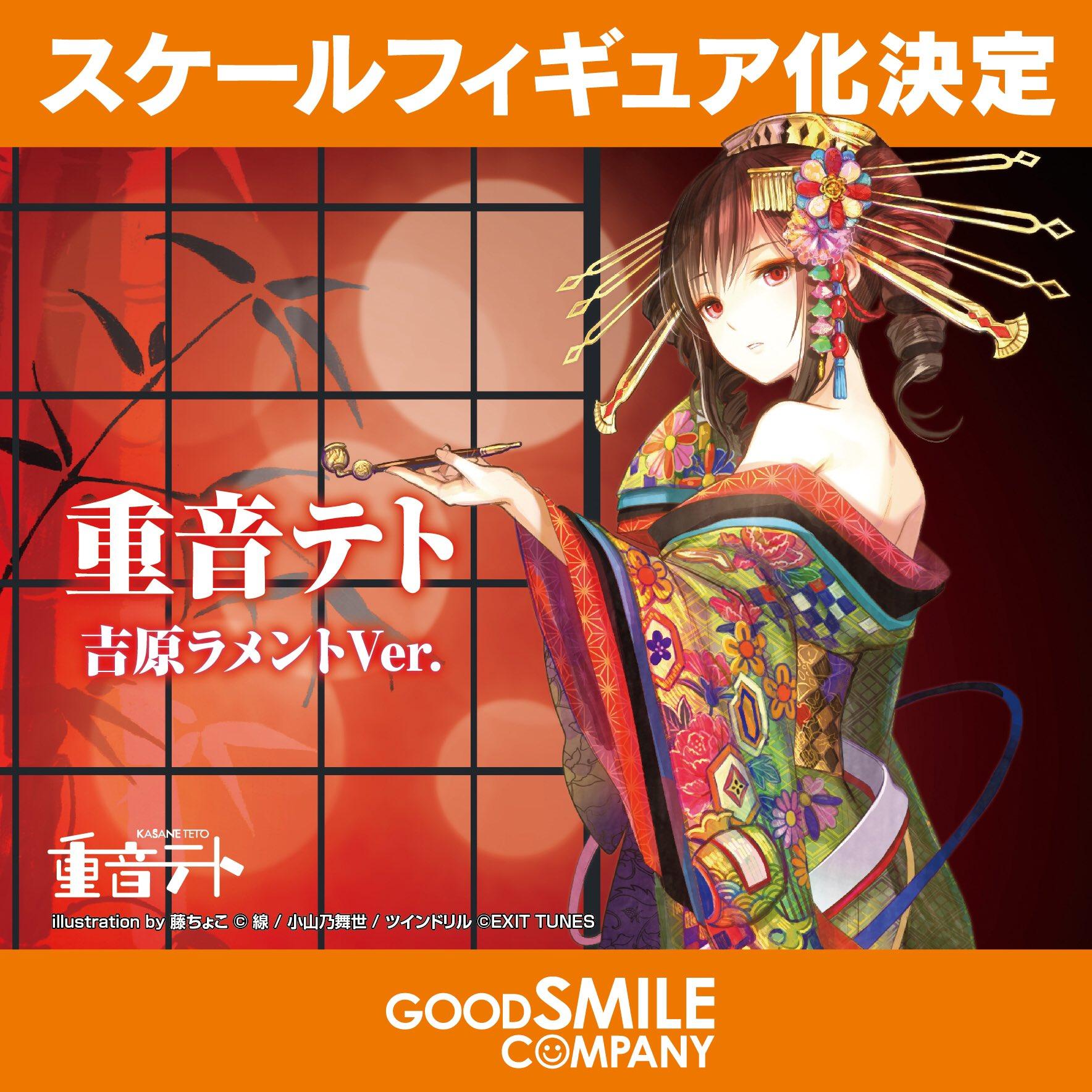 Link a Miku Hatsune 10th Anniversary Magical Mirai 04
