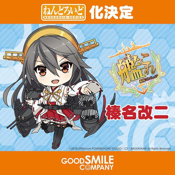 Link a Nendoroid Murakumo GSC gallery 13