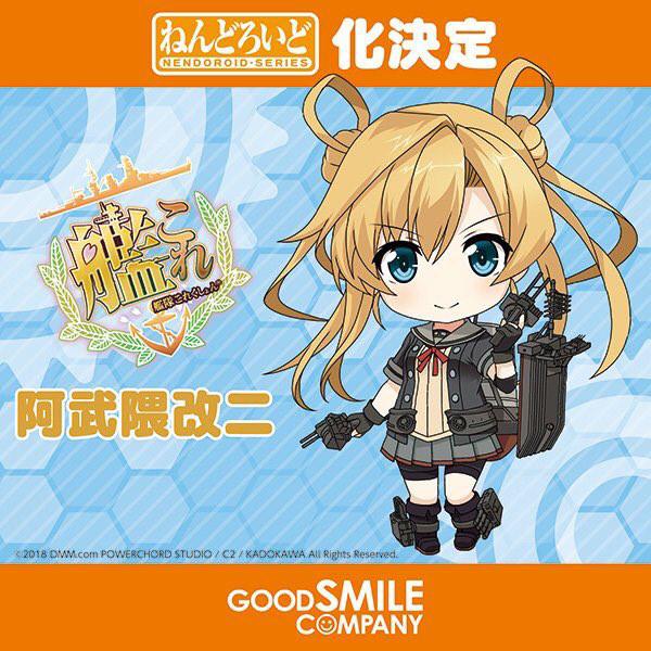 Link a Nendoroid Murakumo GSC gallery 14
