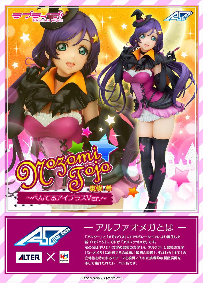 Link a Nozomi Toujou Halloween ALTER AlphaOmega pics 10