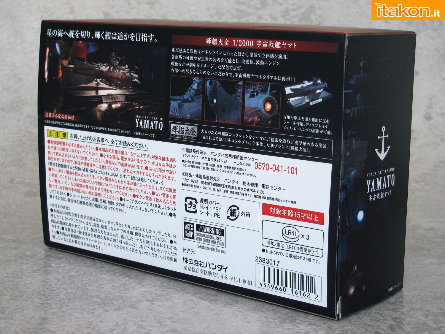 Link a 003 Space Battleship Yamato Bandai recensione
