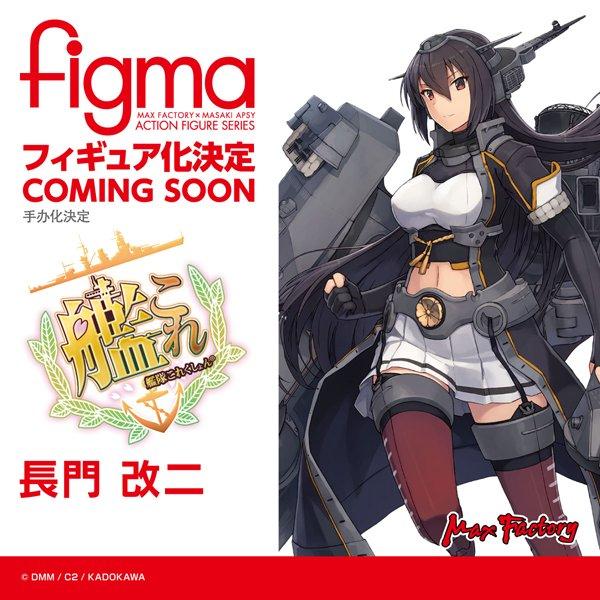 Link a 34 – figma – Nagato Kai-II