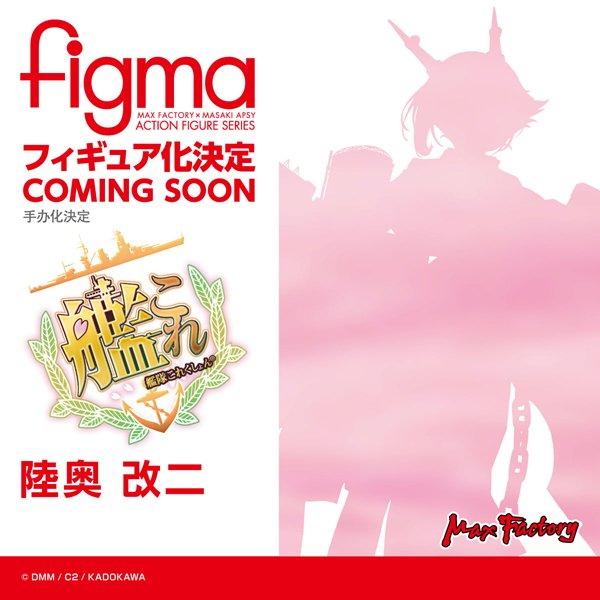 Link a 35 – figma – Mutsu Kai-II