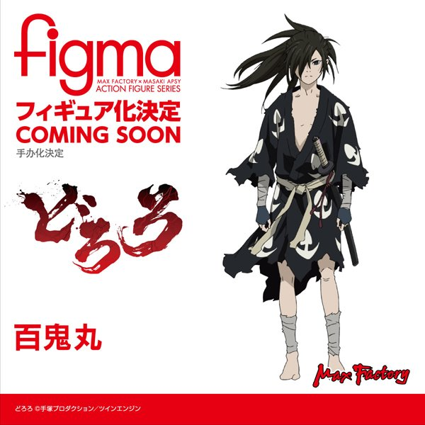Link a 37 – figma – Hyakkimaru