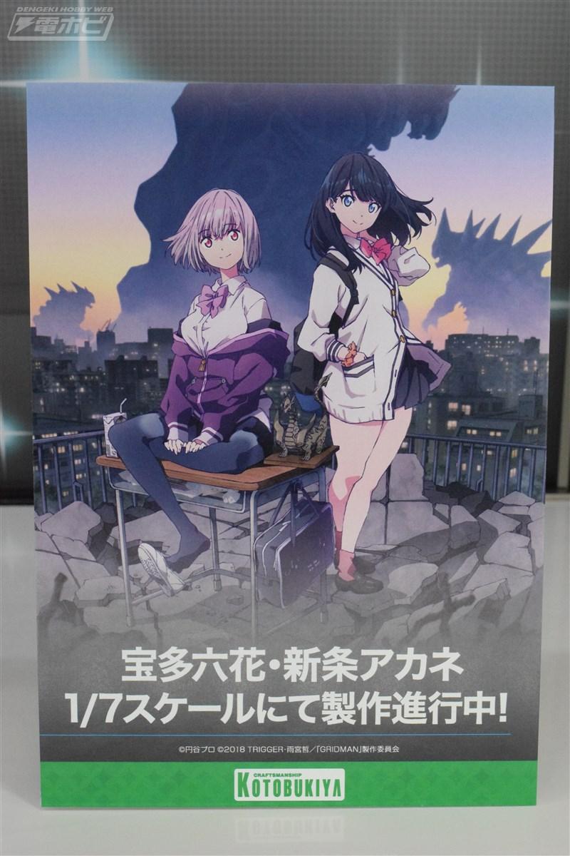 Link a Kotobukiya – winter wonder festival 2019 – 3