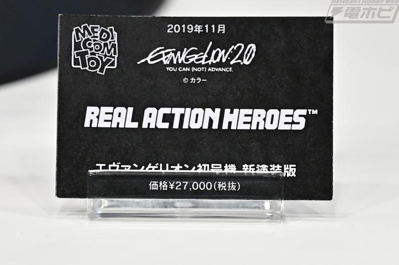 Link a Wf 2020 Winter – Evangelion 2020 stand – 13