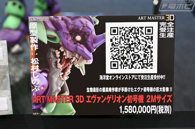 Link a Wf 2020 Winter – Evangelion 2020 stand – 3