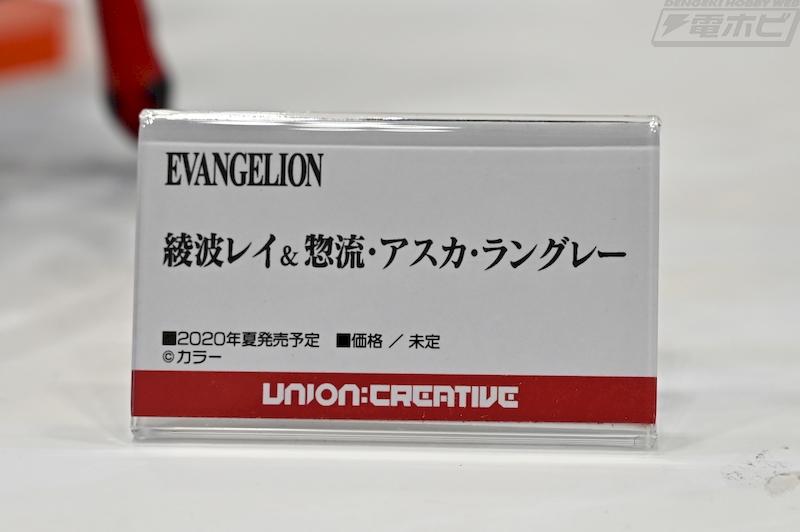 Link a Wf 2020 Winter – Evangelion 2020 stand – 33