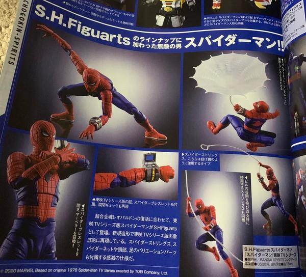 Link a Spiderman – Bandai – Leopardon – anteprima (1)
