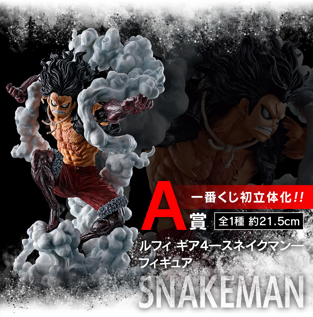 Link a One Piece – Banpresto – Ichiban Kuji – Battle Memories – 2