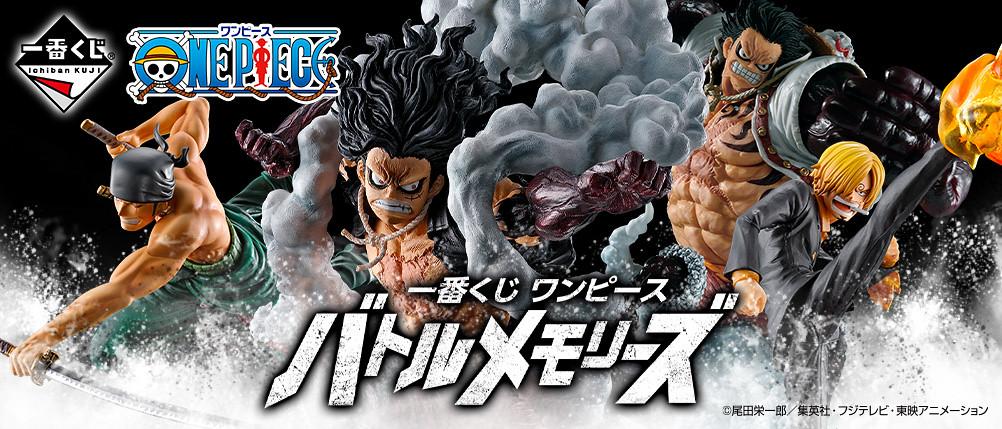 Link a One Piece – Banpresto – Ichiban Kuji – Battle Memories – 6