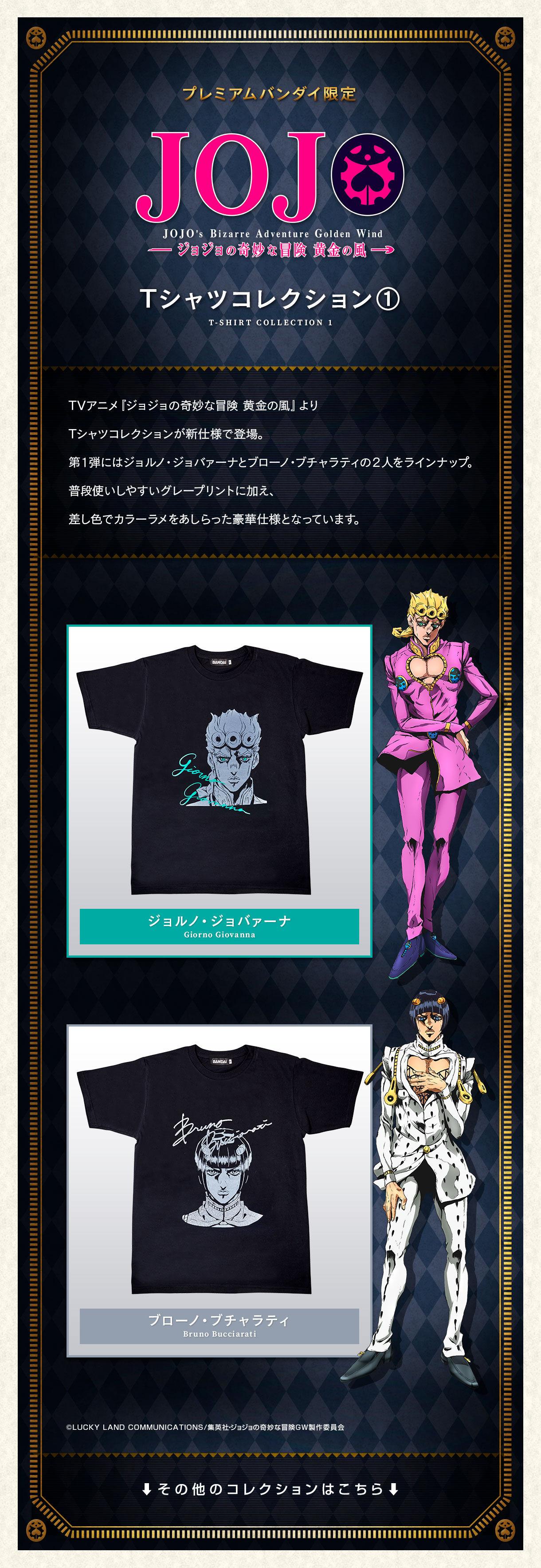 Link a premium_bandai_jojos_bizarre_adventure_t-shirt-5