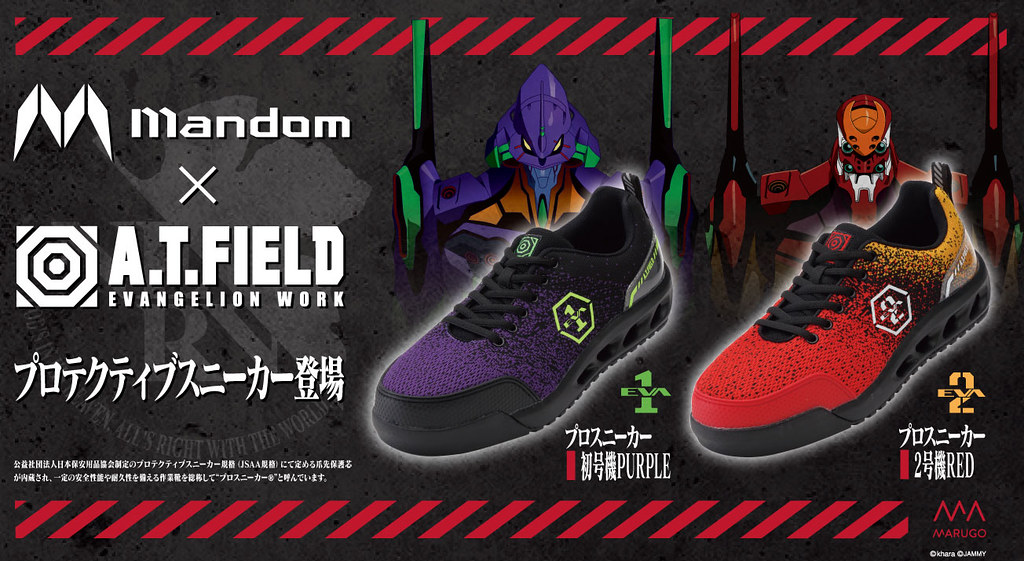Link a Evangelion_Sneakers_EVA-1