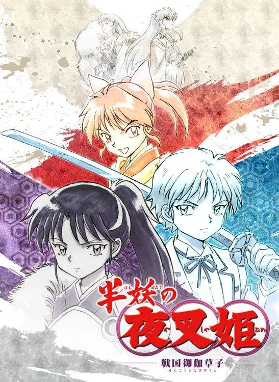 Link a Hanyo_no_Yashahime_inuyasha_new_series_spin_off-1_risultato