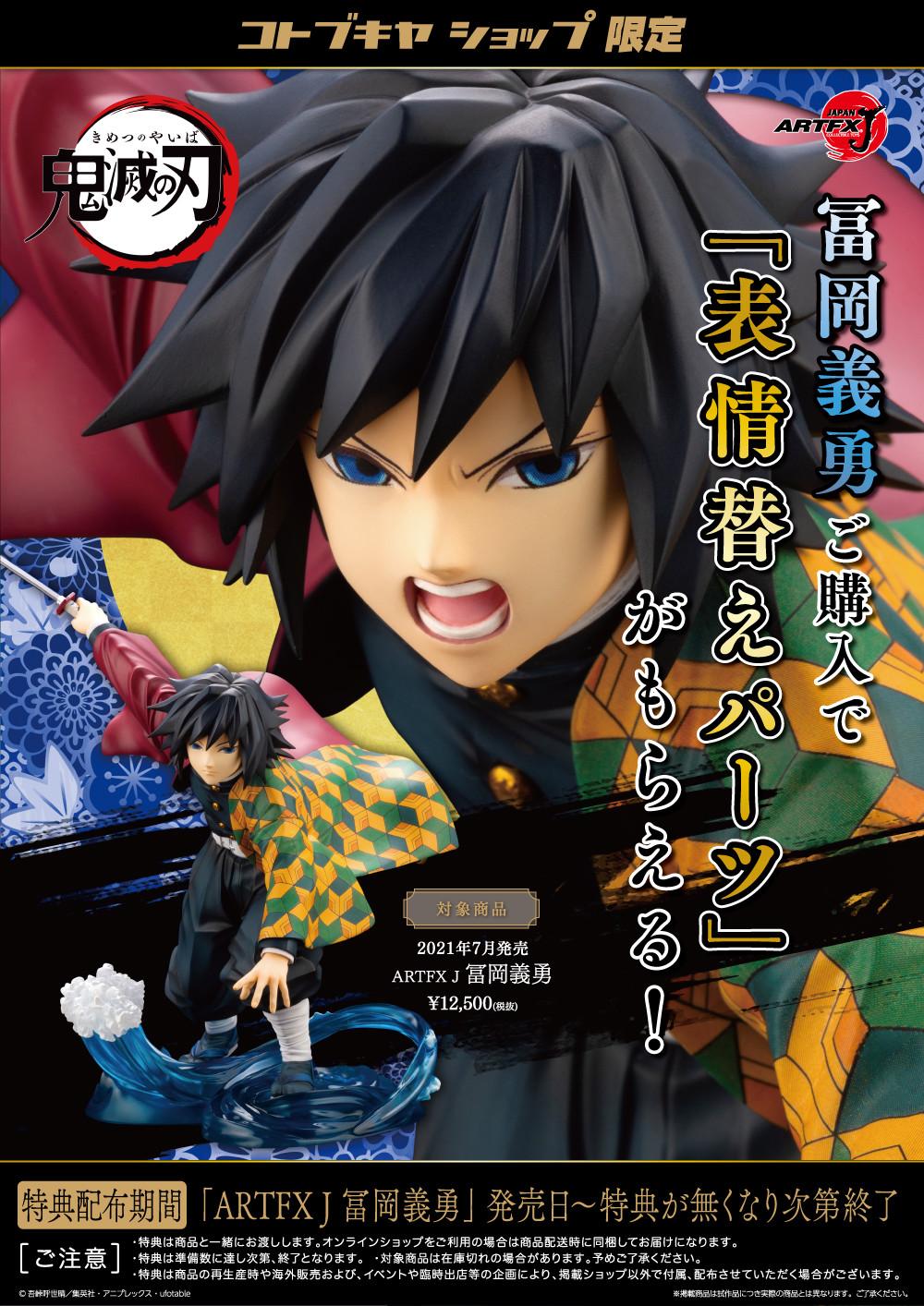 Link a Kotobukiya_Demon_Slayer_ARTFXJ_Giyu_Tomioka- (15)