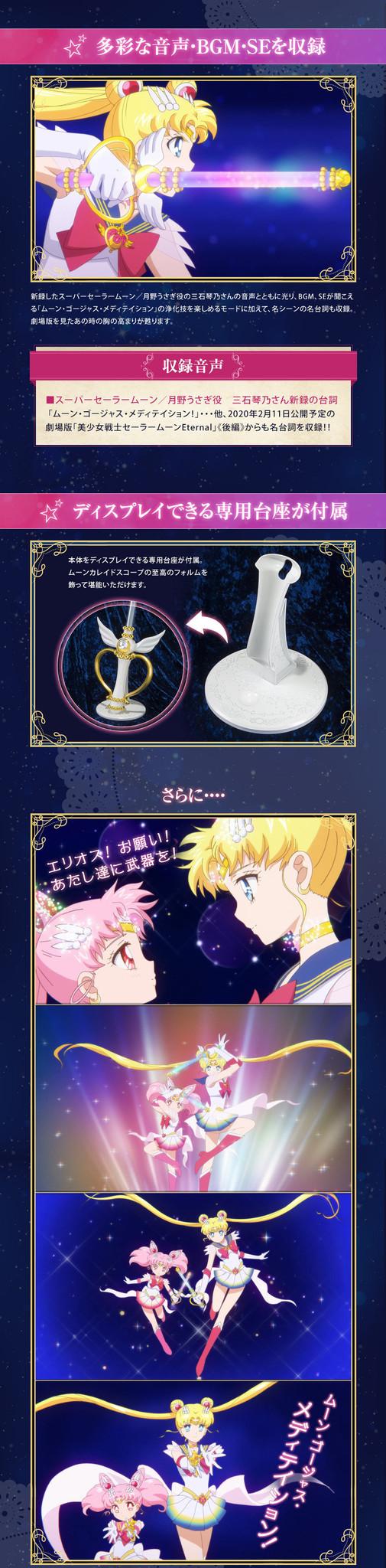 Link a Bandai_Sailor_Moon_Eternal_Proplica_Kaleido-9