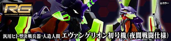 Link a EVA-01-Night-COmbat-Color-Real-Grade-Bandai- 10