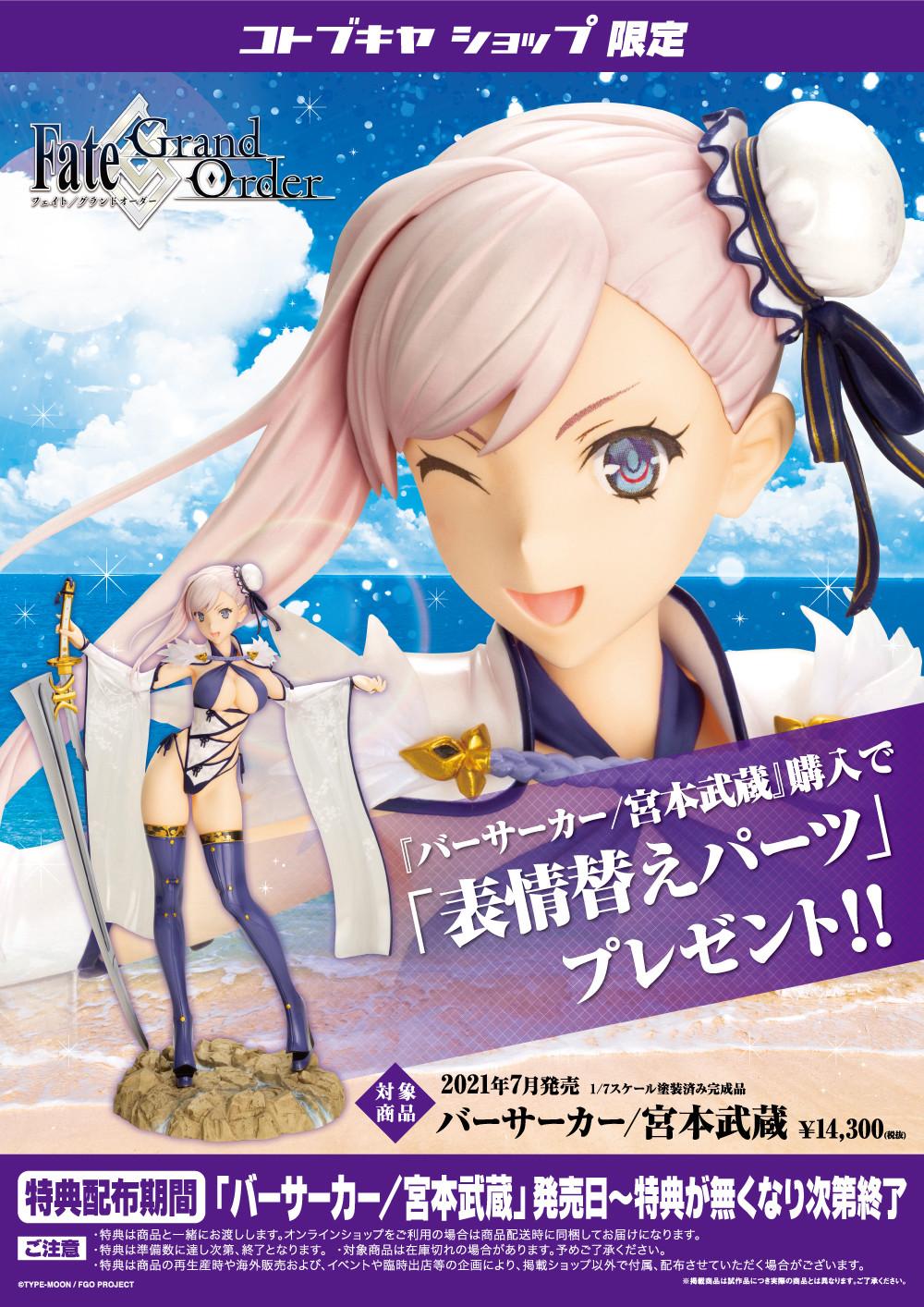 Link a Miyamoto Musashi_Berserker_Kotobukiya_Fate_Grand_Order- (8)