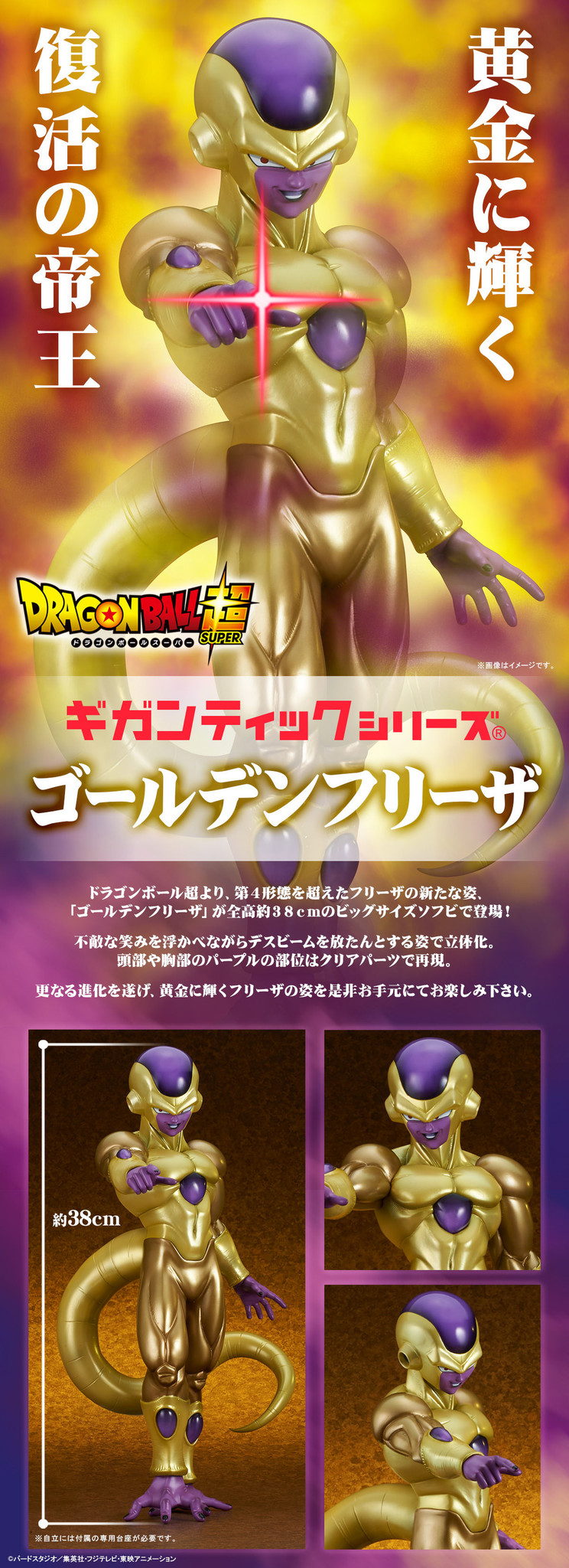 Link a X-Plus Golden Freezer Gigantic Series da Dragon Ball Super – (10)